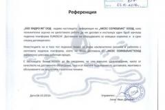 референция.екохидро-pdf