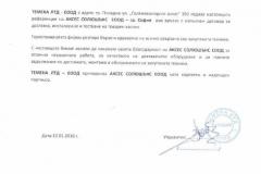 темена-pdf