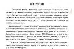 ref.rila_-pdf-pdf