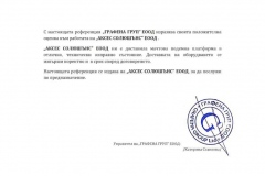 референция.графена-pdf