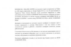 reffernce.protikoil-pdf